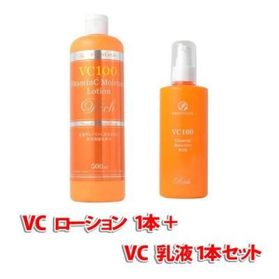 「化粧水 1本+乳液1本セット」 プロステージ  VC100 ビタミンC モイスチャーローション+モイスチャーミルク  (宅配便-c)