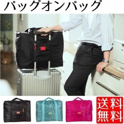 キャリーオンバッグ キャリーバッグ の 上に乗せるバッグ BAG on BAG バッグオンバッグ たっぷり収納 トラベル ビジネス 出張 に