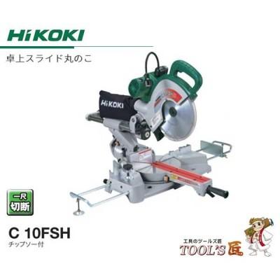 HiKOKI 260mm卓上スライド丸のこ C10FSH