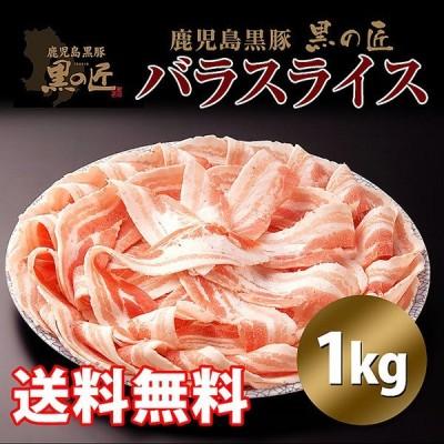 鹿児島黒豚「黒の匠(くろのたくみ)」バラスライス(1kg)