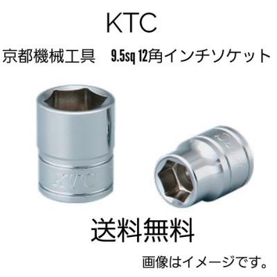 KTC 9.5sq 12角ソケット B3-1/4 1/4インチ 京都機械工具 送料無料