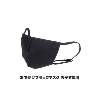 おでかけブラックマスク お子さま用 子供用マスク 黒マスク 日本製 花粉症 インフルエンザ予防 風邪予防 繰り返し ゆうパケットで送料無料