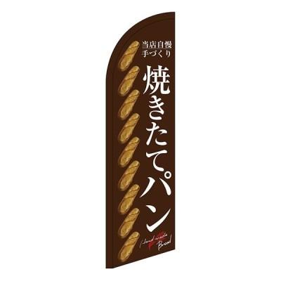 セイルバナー小 焼きたてパン 整列 茶地 No.24405 (受注生産)