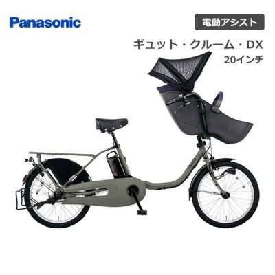 【ポイント3倍】【500円クーポン】電動自転車 パナソニック 子ども乗せ ギュットクルーム DX 20インチ BE-ELFD032A Gyutto e-bike panasonic