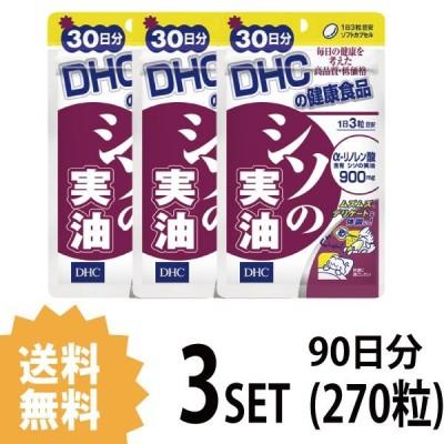 3パック DHC シソの実油 30日分×3パック (270粒) ディーエイチシー サプリメント α-リノレン酸 健康食品 粒タイプ