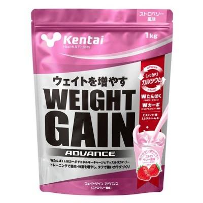 ケンタイ サプリメント 健体 ウエイトゲインアドバンス ストロベリー 1kg K3222