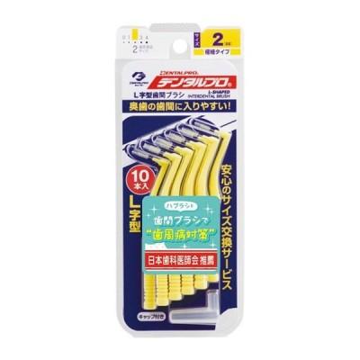 デンタルプロ 歯間ブラシL字型 10本入り SS