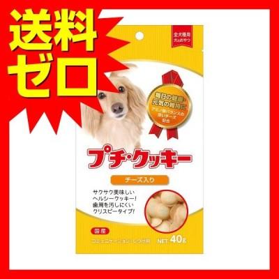 ハイペット プチ・クッキー チーズ入り 40g ドッグフード ドックフード 犬 イヌ いぬ ドッグ ドック dog ワンちゃん 商品は1点 ( 個 ) の価格になります。