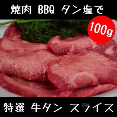 牛肉 特選 牛タン スライス  使いやすい100g×1パックセット バーベキュー BBQ 焼肉