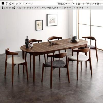 ・JSR 伸縮式ダイニング7点セット ウォールナット突板/布張り 北欧テイスト ウレタン塗装 ベンチ 伸張式テーブル エクステンションテーブル