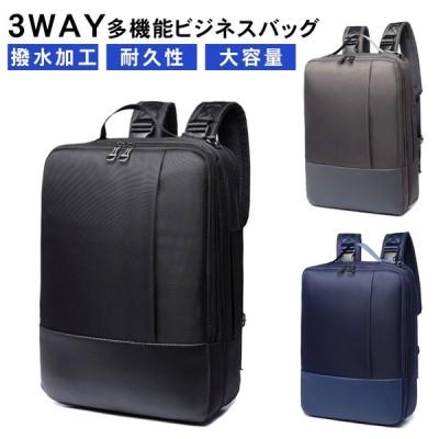 リュックバッグ ビジネスバッグ メンズ 3way バックパック 防水 撥水加工 リュックサック バッグ 耐衝撃 手提げ 肩掛け 大容量 20L 16.5インチ バッグ