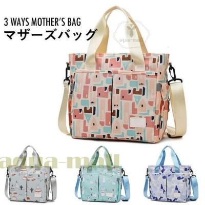 マザーズバッグ ママバッグ 3WAYバッグ トートバッグ ショルダーバッグ 斜め掛け 肩掛け 多機能 大容量 保温 表面撥水 旅行バッグ 軽量