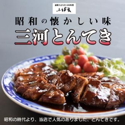 創業大正九年 日本料理 小伴天 昭和の味 三河とんてき H007-014
