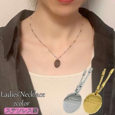 ネックレス ペンダント ステンレス レディース アクセサリー 金属アレルギー対応 刻印 メタル プレート 大人女子 カジュアル エレガント 女性 婦人