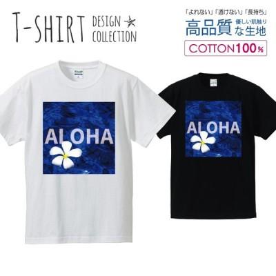 アロハ デザイン Tシャツ メンズ サイズ S M L LL XL 半袖 綿 100% よれない 透けない 長持ち プリントtシャツ コットン