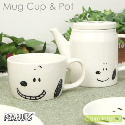 マグカップ コップ おしゃれ かわいい スヌーピー フェイスマグ(スマイル)&ポット 陶器製 日本製 SNOOPY PEANUTS ギフト 贈り物 プレゼント