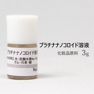 プラチナナノコロイド溶液 3g ポスト投函可