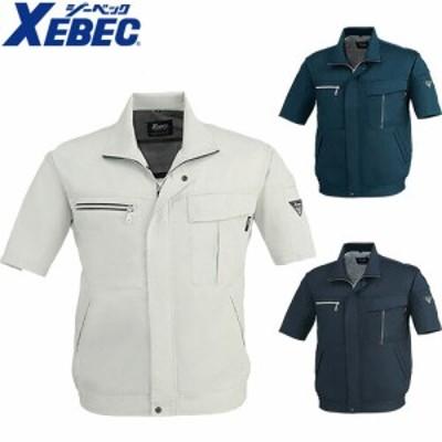 作業服 ブルゾン ジーベック XEBEC ZIPスムースアップ 半袖ブルゾン 1251 作業着 春夏