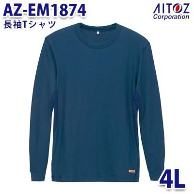 AZ-EM1874 4L 長袖Tシャツ 防炎 メンズ AITOZアイトス AO2