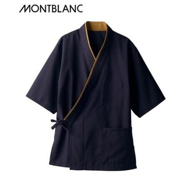 MONTBLANC はっぴ(7分袖)(男女兼用) 【業務用】コック服
