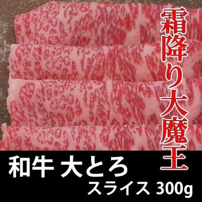 和牛 大とろ スライス 300g 冷凍 すき焼き 焼き肉 しゃぶしゃぶ 業務用