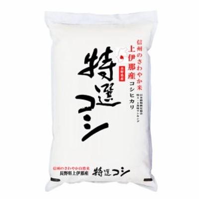 「A」受賞 令和元年産 長野県産 (上伊那) コシヒカリ 5kg 白米 (玄米/無洗米 選べます。)