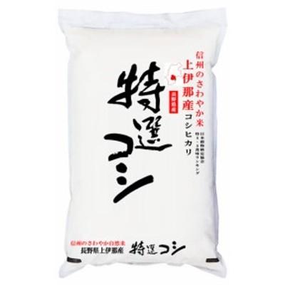「A」受賞(昨年) 令和元年産長野県南信(上伊那)産コシヒカリ白米 5kgx1袋 (玄米/無洗米 選択可)
