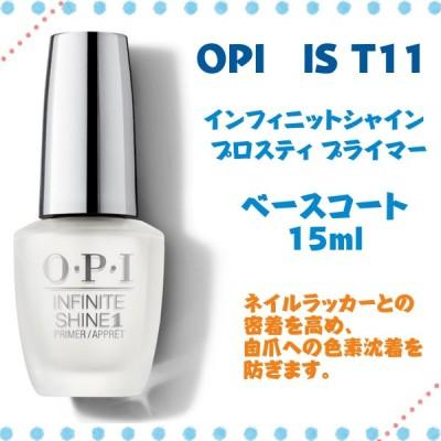 OPI IS T11 インフィニットシャイン プロスティ プライマー ベースコート 15ml 最適な粘着力でネイルカラー持ちを高める