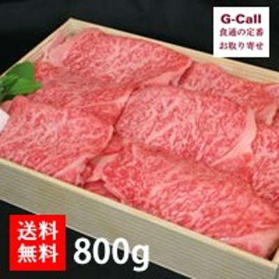 送料無料 辰屋  しゃぶしゃぶ 肉 特選 ロース 800g  神戸牛 SYR 800