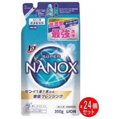 【ケース販売】 トップスーパーNANOX詰替用 350gx24個