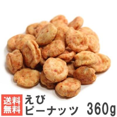 えびピーナッツ360g 送料無料お試しメール便 濃厚えび風味の落花生豆菓子