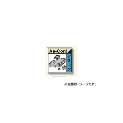 ユニット/UNIT 建設副産物分別標識 アスコン 品番:KK-222