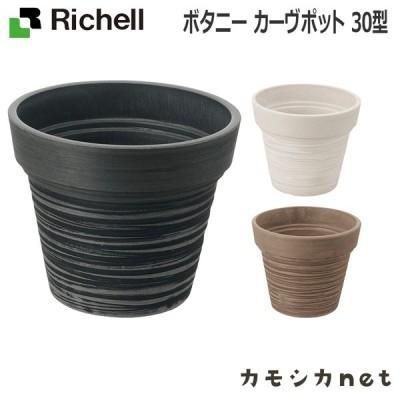 鉢 プランター ガーデニング リッチェル Richell ボタニー カーヴポット 30型