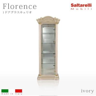 [サルタレッリ] フローレンス シリーズ 「1ドアグラスキュリオ アイボリー」イタリア製 Saltarelli社(サルタレッリ・モビリ) イタリア製家具