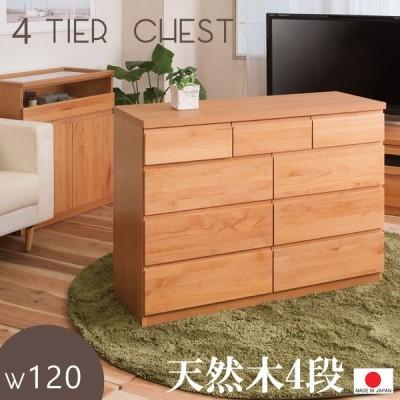 天然木アルダー チェスト 幅119.5 多杯 ナチュラル色 日本製 完成品 ナチュラルシンプル派
