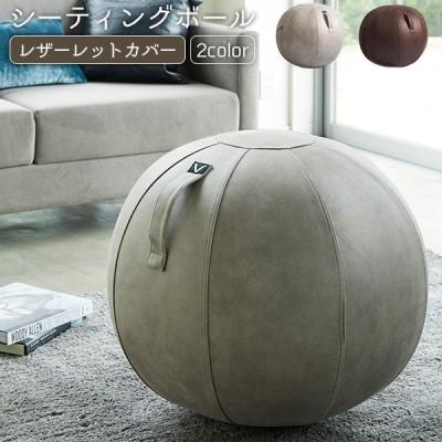 高級感あるレザー製 バランスボール 65cm / シーティングボール 合成皮革  椅子型 ruk