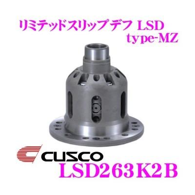 CUSCO クスコ LSD263K2B 日産 S14 シルビア 2way(1.5&2way) リミテッドスリップデフ type-MZ