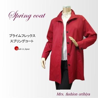 コート スプリング オータム スプリングコート 日本製レッド レディース ミセス シニア 春 秋