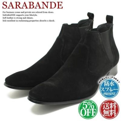 サラバンド SARABANDE  7776 サイドゴアブーツ ビジネスシューズ ショートブーツ メンズ ブラックスエード 日本製 本革 革靴