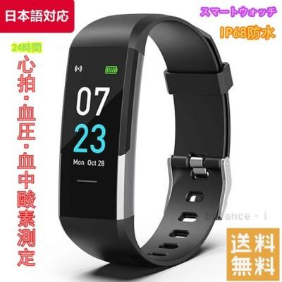 スマートウォッチ 心拍数 血圧測定 消費カロリー smartwatch 着信電話通知 USB充電 IP68防水 睡眠測定 カラースクリーン S10