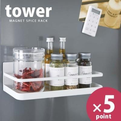 マグネットスパイスラック tower タワー ホワイト 山崎実業
