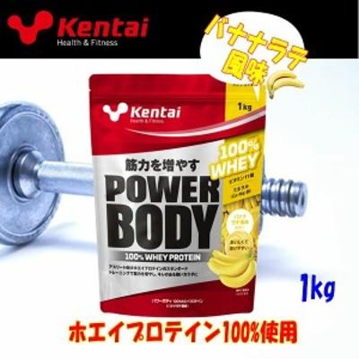 ケンタイ Kentai パワーボディ100%ホエイプロテイン バナナラテ風味 1kg K02457