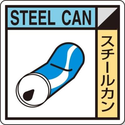 廃棄物分別・清掃用品 建築業協会統一標識 スチール缶|KK-418