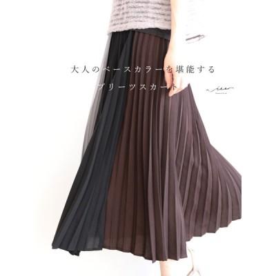 大人のベースカラーを堪能する スカート ゆったり レディース Vieo ヴィオ きれいめ シンプル 大人 マキシ丈