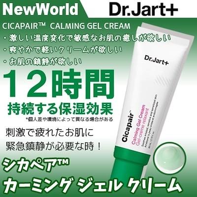 Dr.jart ドクタージャルト シカペア カーミング ジェル クリーム 80ml 外部の刺激で疲れたお肌を癒すクリーム ツボクサ葉水含有 韓国コスメ 正規品