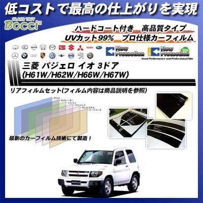 三菱 パジェロ イオ 3ドア (H61W/H62W/H66W/H67W) ニュープロテクション カット済みカーフィルム リアセット