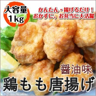 とりのから揚げ 1kg 鶏もも唐揚げ 醤油味(約30〜40個入)・鶏の唐揚げ・