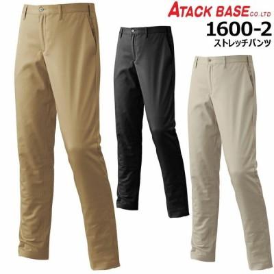 パンツ 作業着 ズボン アタックベース 1600-2 ストレッチ メンズ ノータック ズボン 作業服 作業着 ユニフォーム