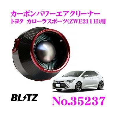 BLITZ ブリッツ No.35237 トヨタ ZWE211H カローラスポーツ ハイブリッド用 カーボンパワー コアタイプエアクリーナー