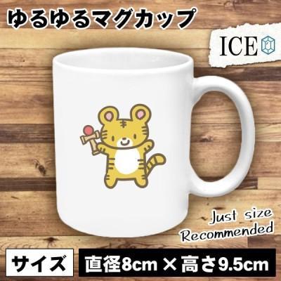 トラ けん玉 おもしろ マグカップ コップ 陶器 可愛い かわいい 白 シンプル かわいい カッコイイ シュール 面白い ジョーク ゆるい プレゼント プレゼント ギフ